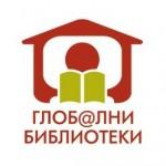 globalni-biblioteki
