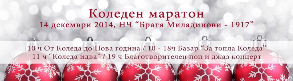 christmas-maraton-banner