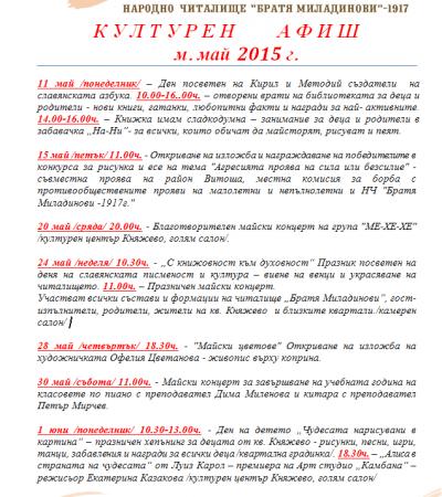 м. Май 2015