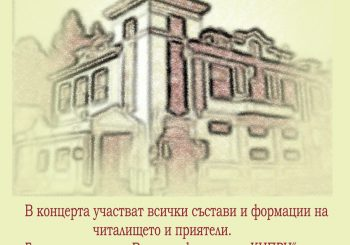 "Юбилеен концерт ""100 години НЧ Братя Миладинови – 1917"""