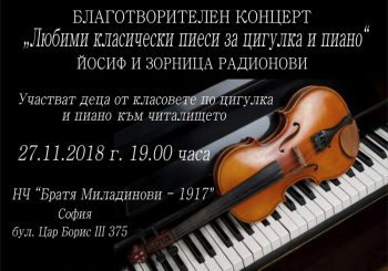"""Благотворителен концерт """"Любими класически пиеси за цигулка и пиано"""""""