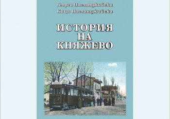 """Представяне на книгата """"История на Княжево"""""""