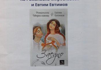 """Представяне на поетична книга """"Заедно"""""""