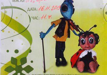 """Куклена приказка """"Сабята на щурчето"""""""